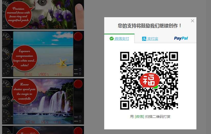 Donate With QRcode:WordPress微信/支付宝文章打赏插件