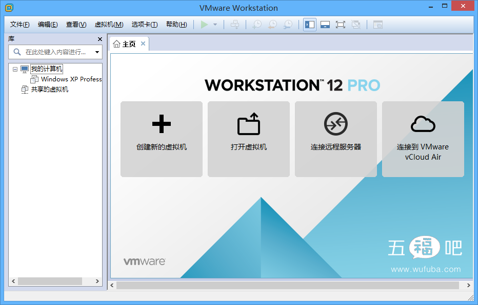 VMware Workstation:桌面虚拟机 Pro v12.5.6 完整安装版