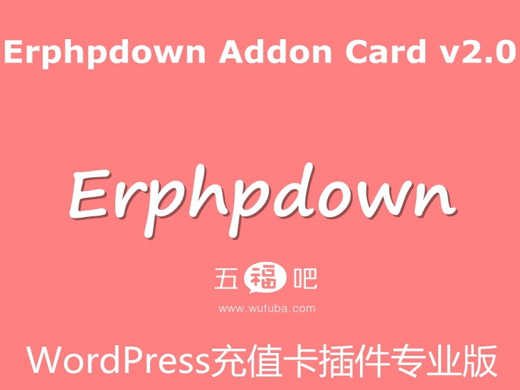 Erphpdown Addon Card v2.0:WordPress充值卡插件专业版